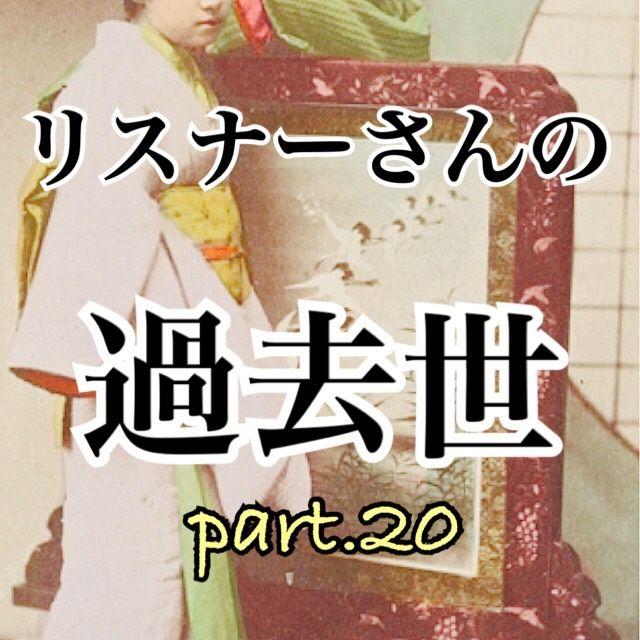 リスナーさんの過去世占いpart20.ラジオネーム「ねぎとろ」さん編!