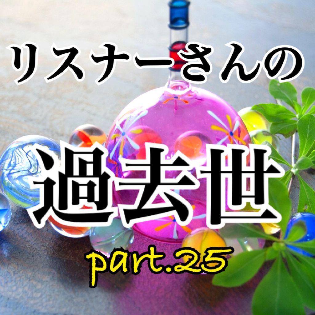 リスナーさんの過去世占いpart25.ラジオネーム「まりりん」さん編!