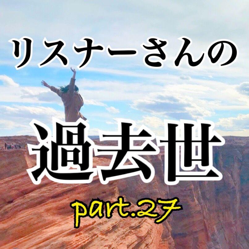 リスナーさんの過去世占いpart27.ラジオネーム「うしこ」さん編!