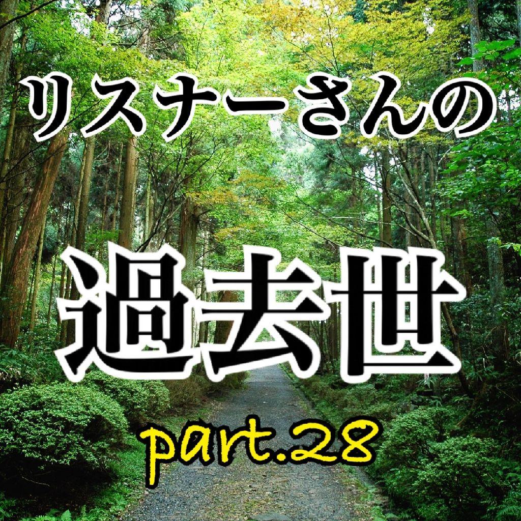 リスナーさんの過去世占いpart28.ラジオネーム「南天」さん編!