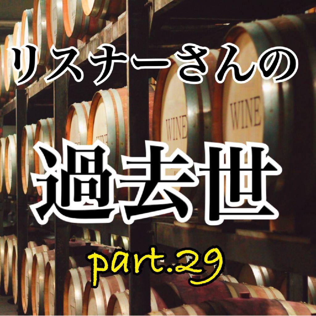 リスナーさんの過去世占いpart29.ラジオネーム「あきつ」さん編!