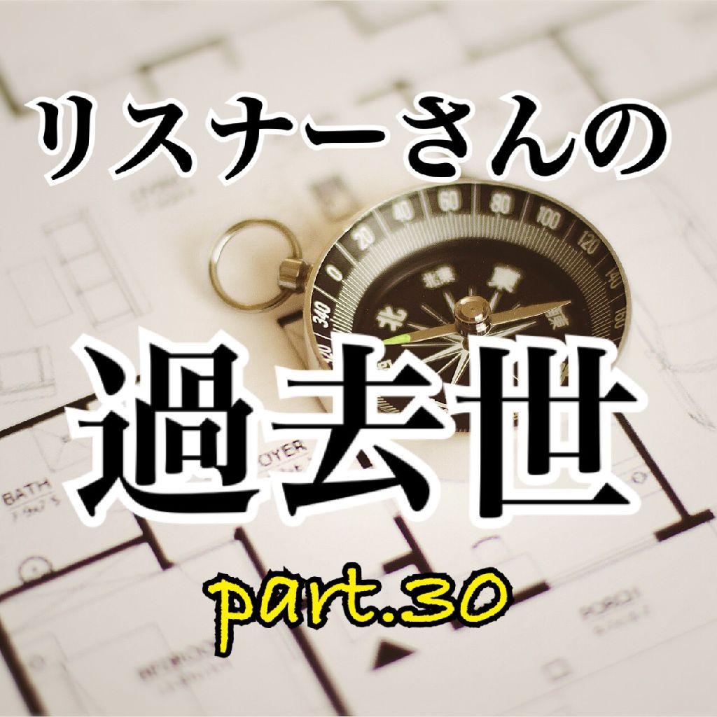 リスナーさんの過去世占いpart30.ラジオネーム「ちーちゃん」さん編!