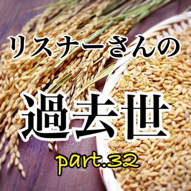 リスナーさんの過去世占いpart32.ラジオネーム「ぴんふ」さん編!