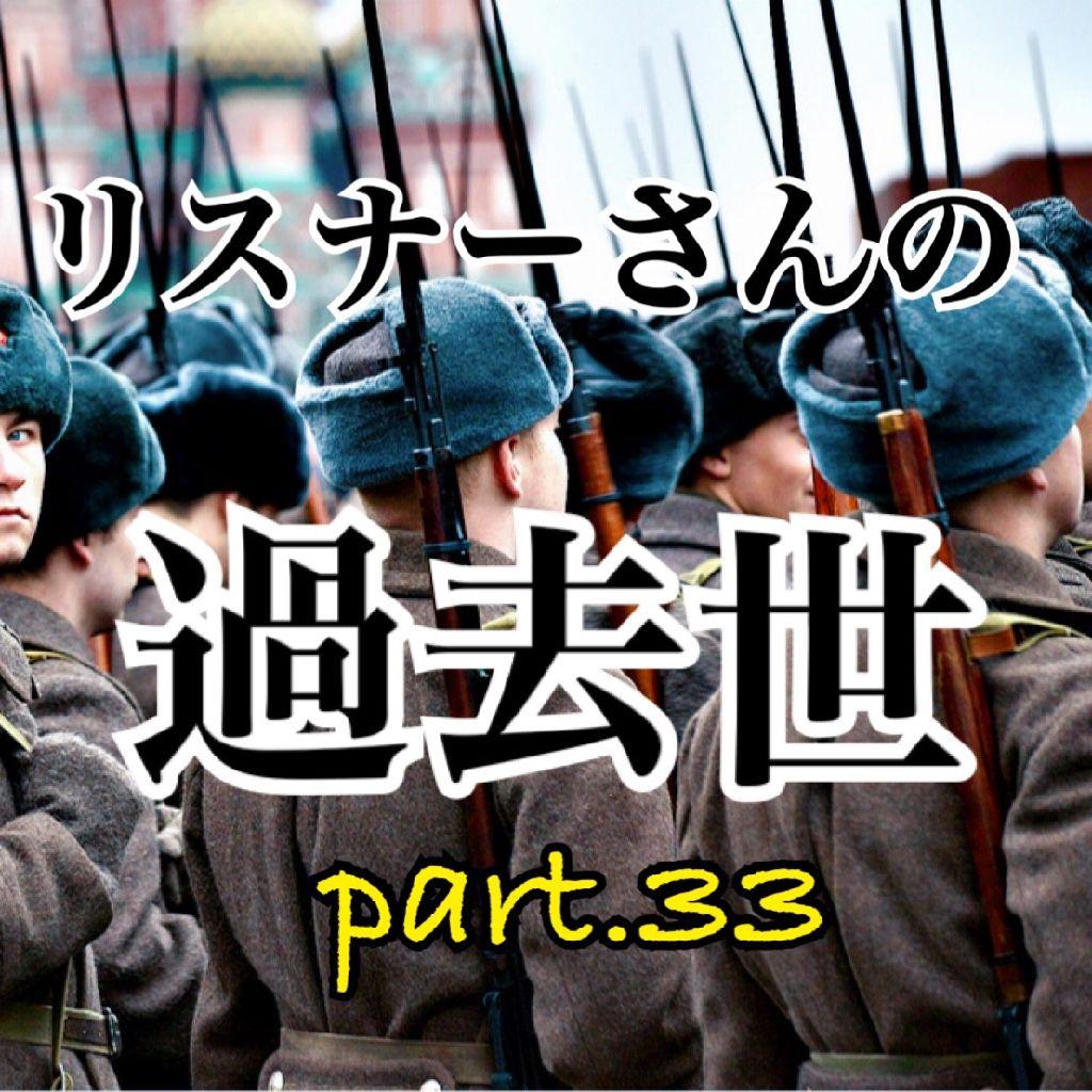 リスナーさんの過去世占いpart33.ラジオネーム「なお」さん編!