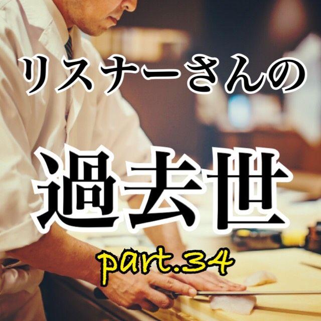 リスナーさんの過去世占いpart34.ラジオネーム「ぽん」さん編!