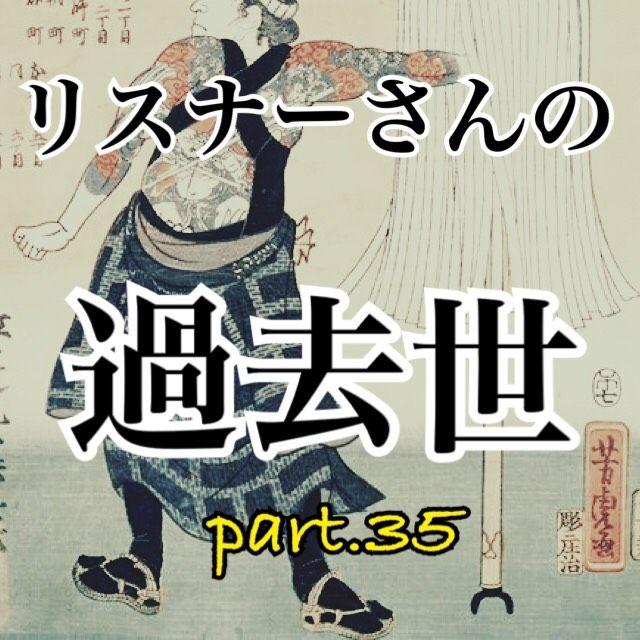 リスナーさんの過去世占いpart35.ラジオネーム「MIYABI」さん編!