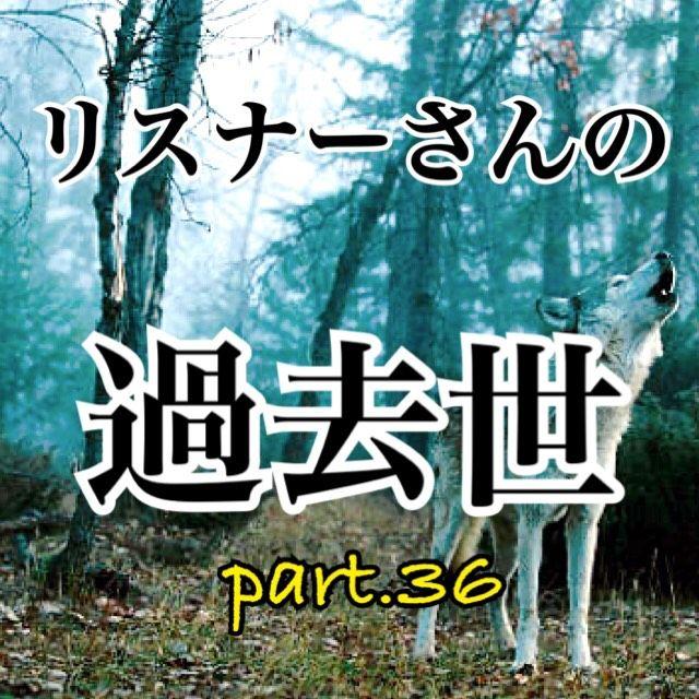 リスナーさんの過去世占いpart36.ラジオネーム「ウルフ」さん編!