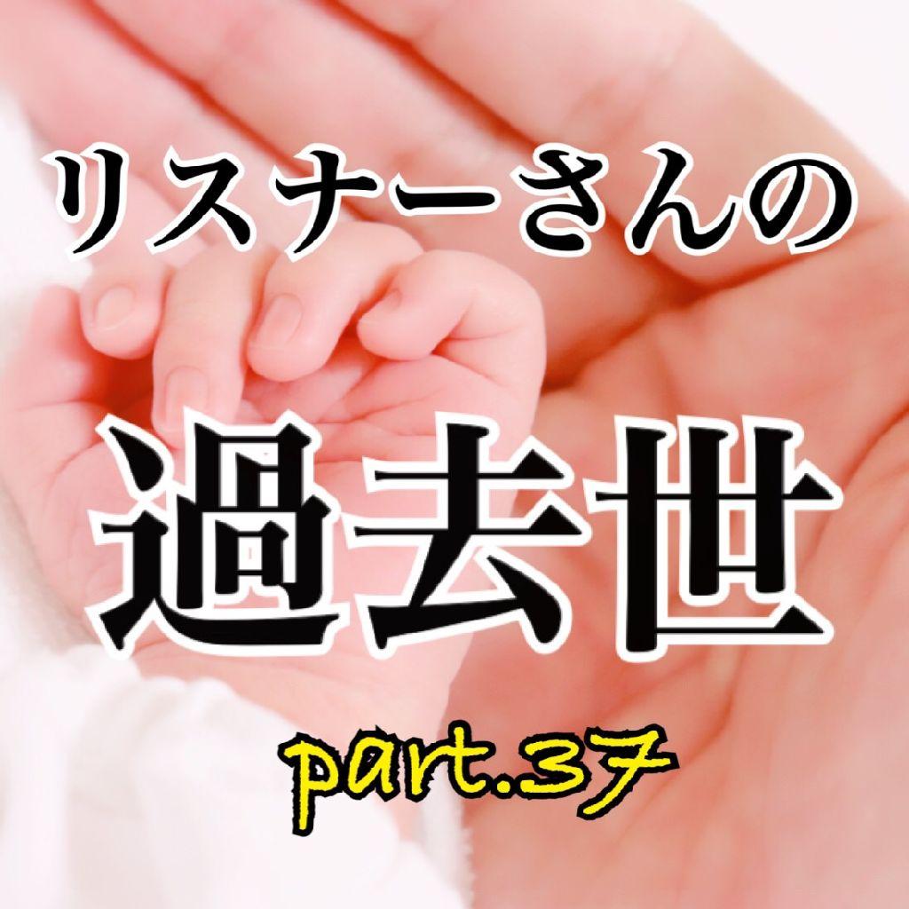 リスナーさんの過去世占いpart37.ラジオネーム「ちえぽん」さん編!