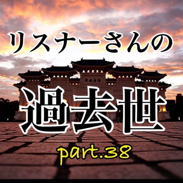 リスナーさんの過去世占いpart38.ラジオネーム「ゆうこりん」さん編!