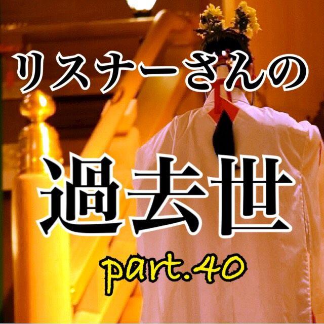 リスナーさんの過去世占いpart40.ラジオネーム「えーちゃん」さん編!
