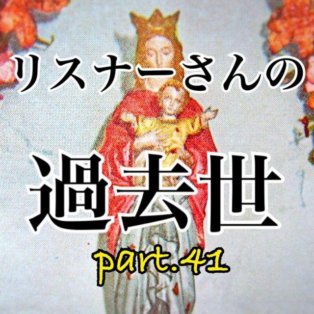 リスナーさんの過去世占いpart41.ラジオネーム「あやきち」さん編!