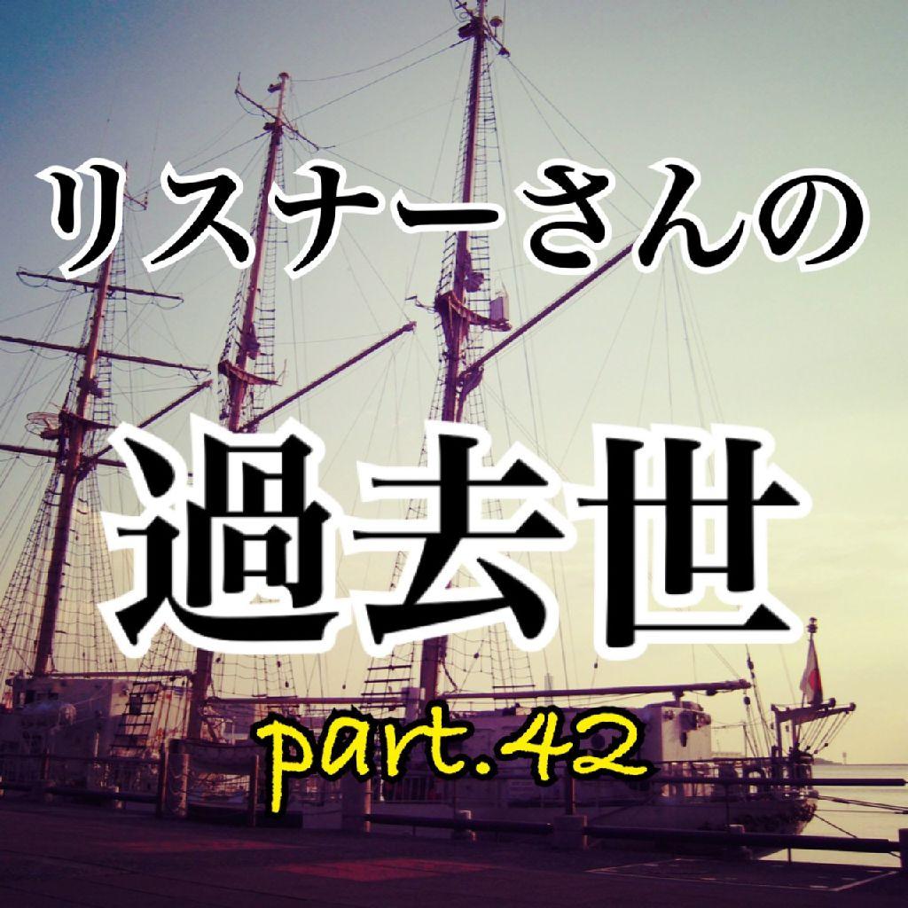リスナーさんの過去世占いpart42.ラジオネーム「まさみ」さん編!