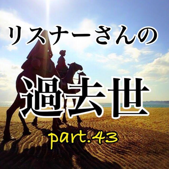リスナーさんの過去世占いpart43.ラジオネーム「こうじ」さん編!