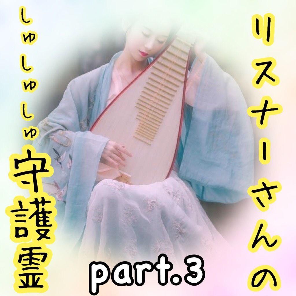 リスナーさんの見えないガイドさん占いpart3.ラジオネーム「なお」さん編!