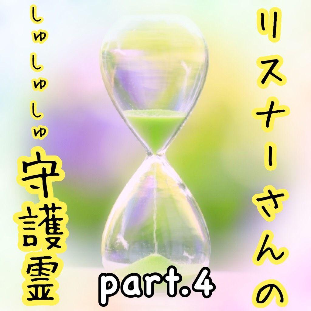 リスナーさんの見えないガイドさん占いpart4.ラジオネーム「かぴ」さん編!