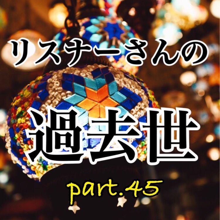 リスナーさんの過去生占いpart45.ラジオネーム「ミチコちゃん」さん編!