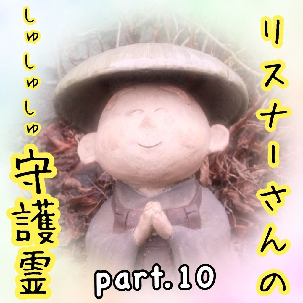 リスナーさんの見えないガイドさん占いpart10.ラジオネーム「ちまこ」さん編!