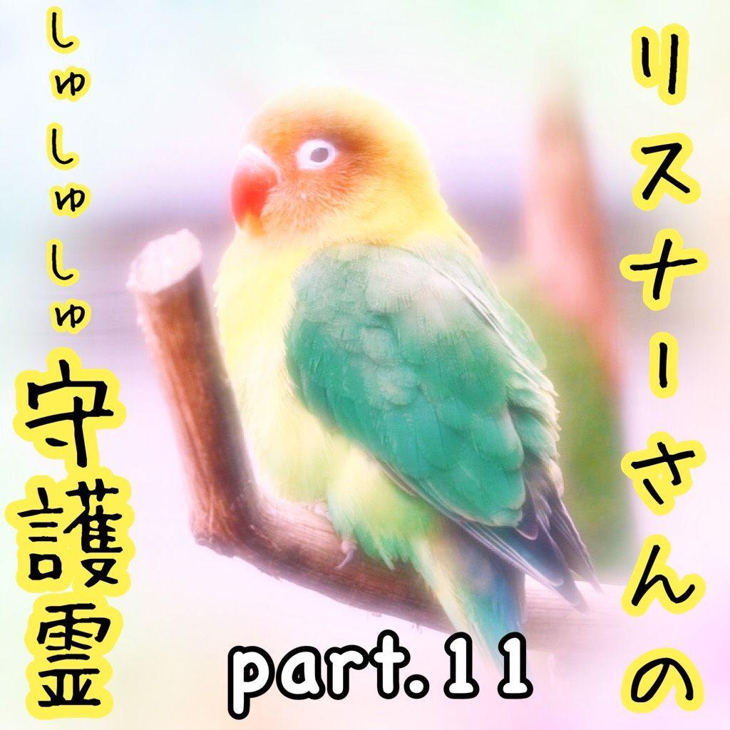 リスナーさんの見えないガイドさん占いpart11.ラジオネーム「琴ちゃん」さん編!