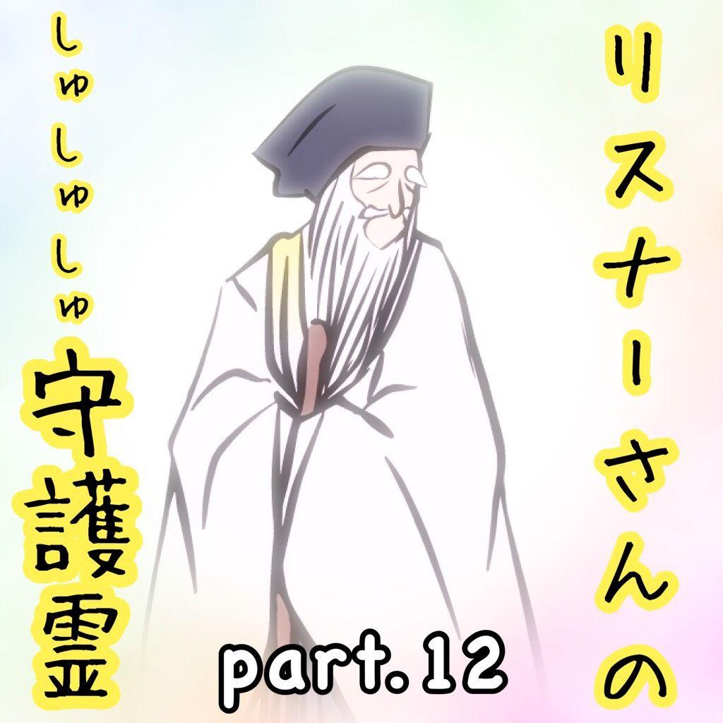 リスナーさんの見えないガイドさん占いpart12.ラジオネーム「おりけん」さん編!