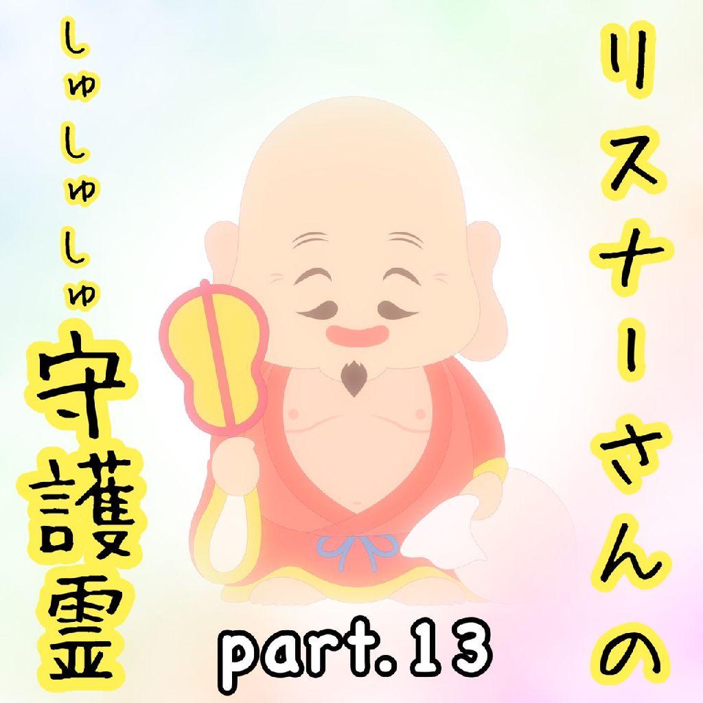 リスナーさんの見えないガイドさん占いpart13.ラジオネーム「ティムくん」さん編!