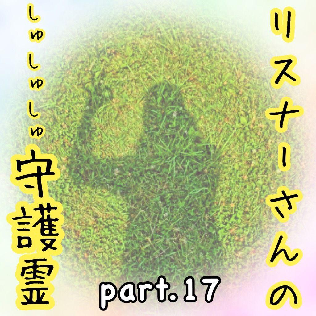 リスナーさんの見えないガイドさん占いpart17.ラジオネーム「ぐっぴー」さん編!