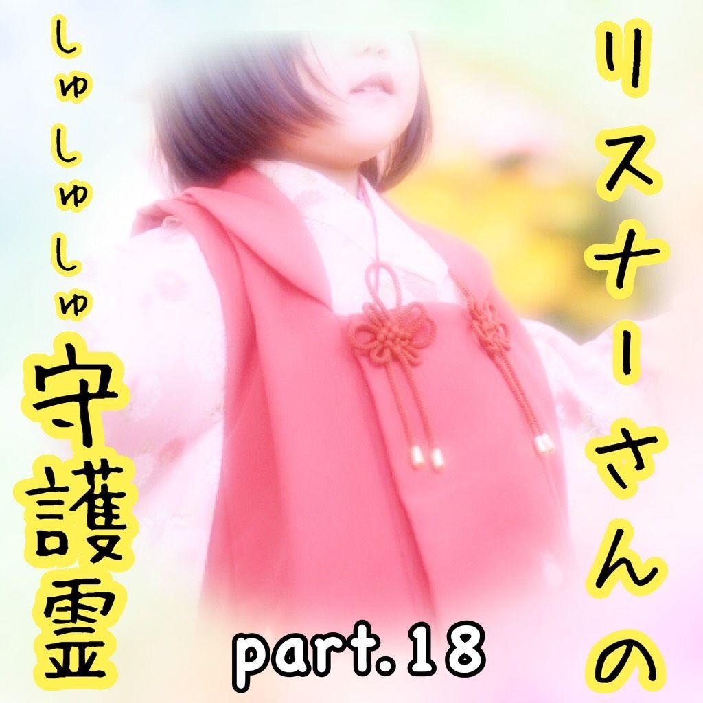 リスナーさんの見えないガイドさん占いpart18.ラジオネーム「ママボンヌ」さん編!