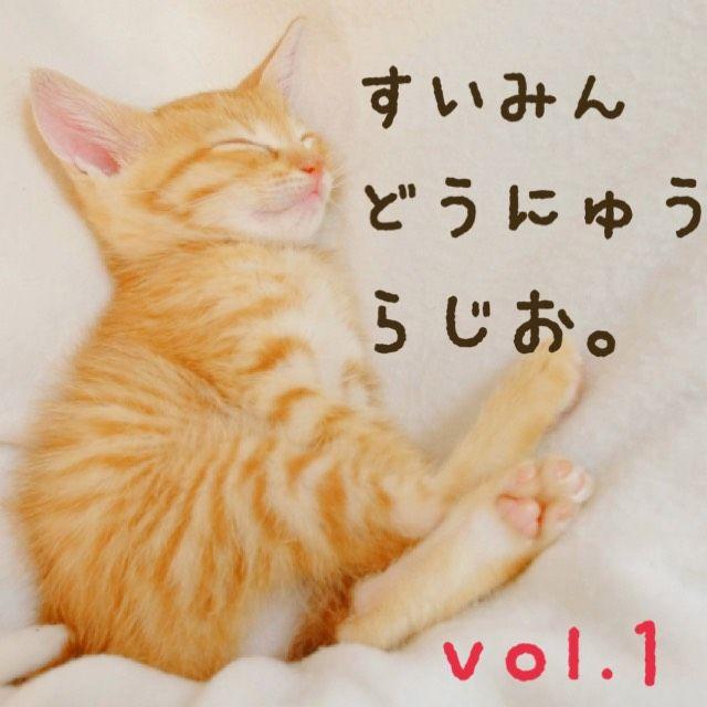 易占い師の睡眠導入らじおvol.1!
