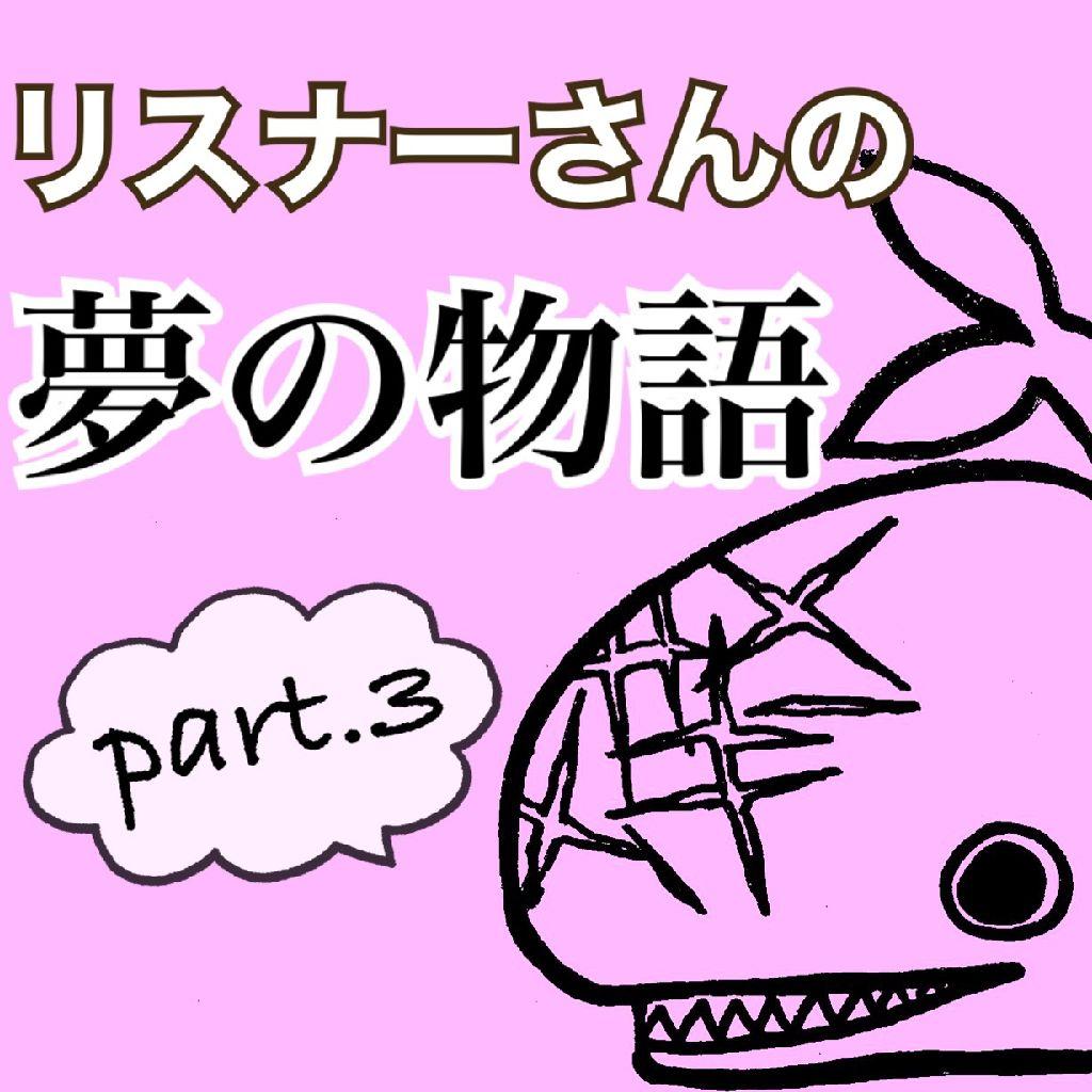 二次元の世界に飛び込んだ、リスナーさんの夢の物語占いpart3.ラジオネームひいらき山さん編!