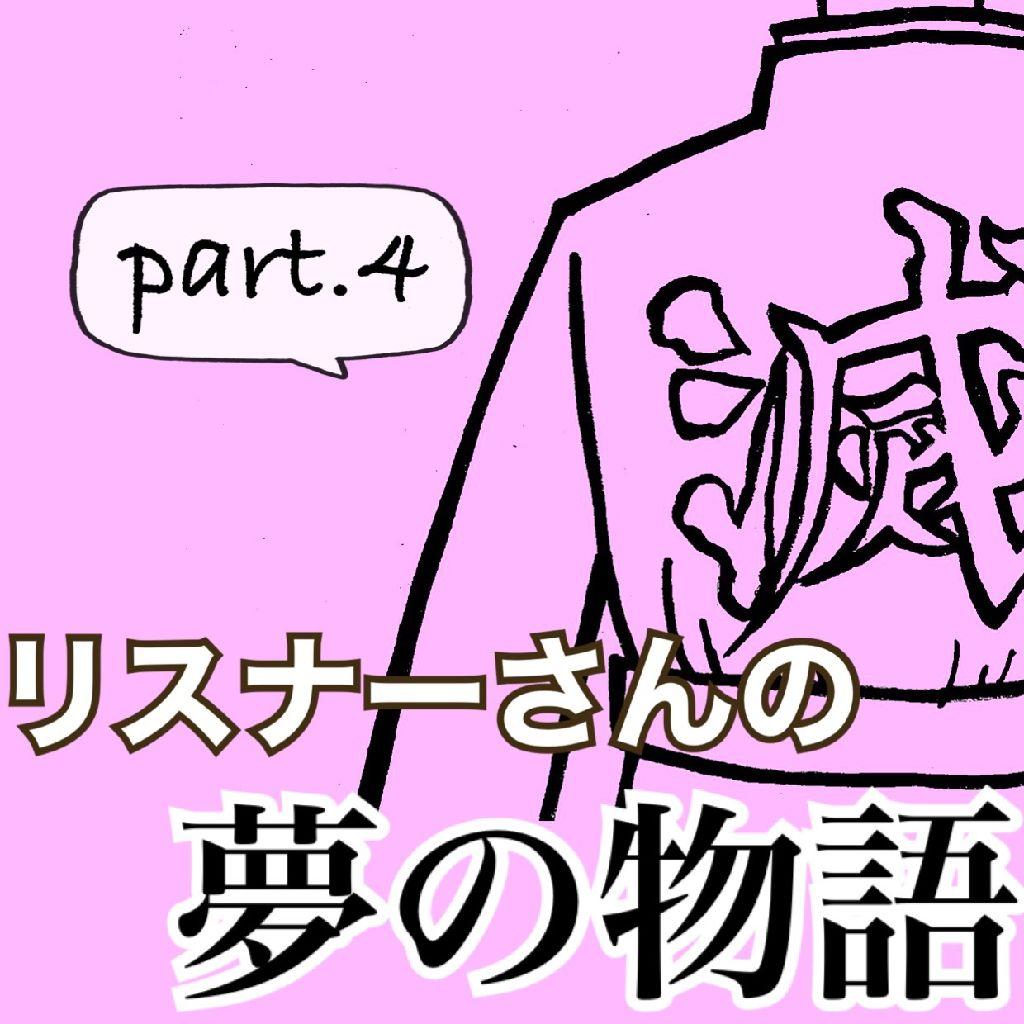 二次元の世界に飛び込んだ、リスナーさんの夢の物語占いpart4.ラジオネームかとりんさん編!