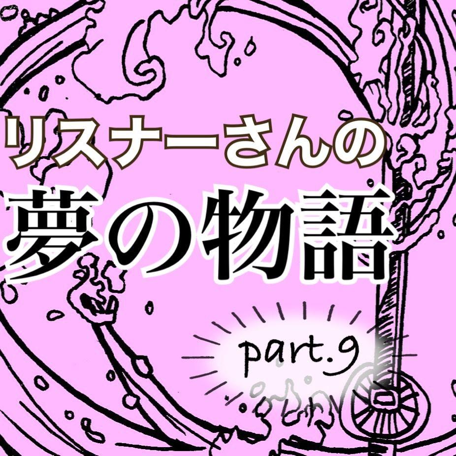 二次元の世界に飛び込んだ、リスナーさんの夢の物語占いpart9.ラジオネームまさみさん編!