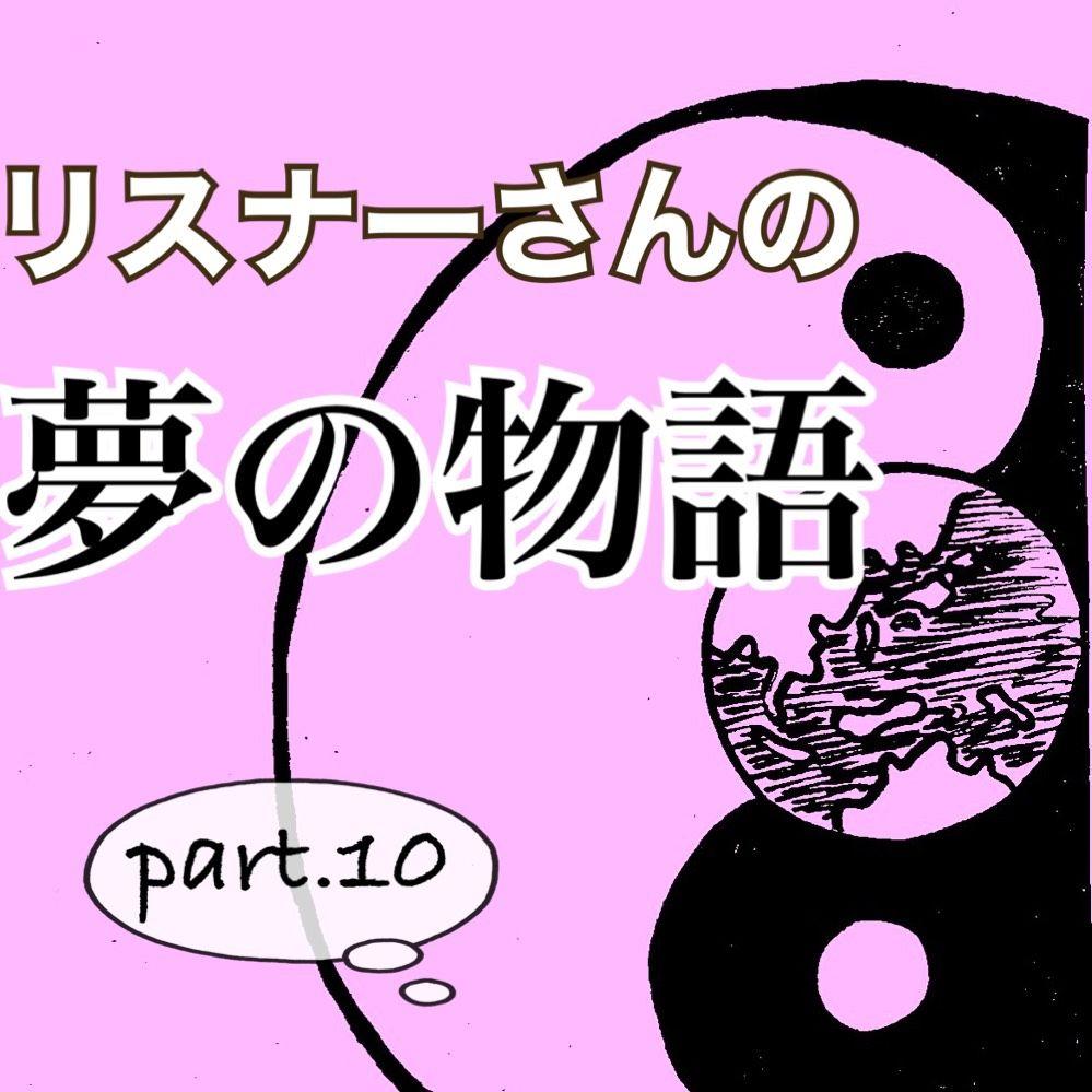 二次元の世界に飛び込んだ、リスナーさんの夢の物語占いpart10.ラジオネーム_アトロクさん編!