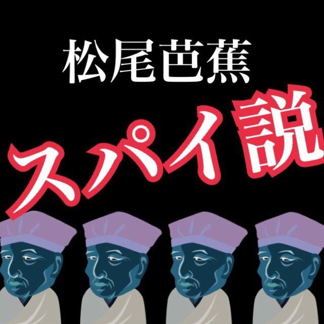 #050_「松尾芭蕉スパイ説」を占ってみた話!【怖くない都市伝説シリーズ】