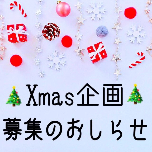 クリスマス特別バージョン!リスナーさん参加型企画のお知らせ!