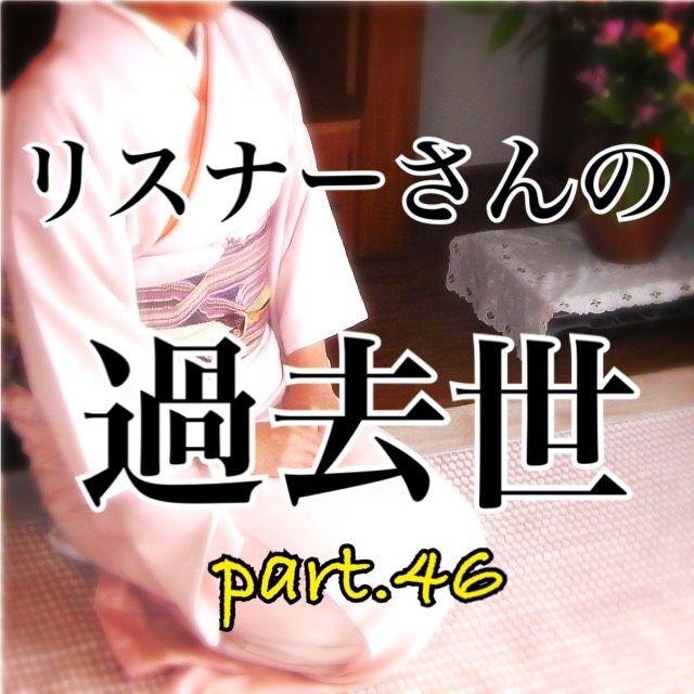 リスナーさんの過去生占いパート46.ラジオネーム「ポンチロ」さん編!