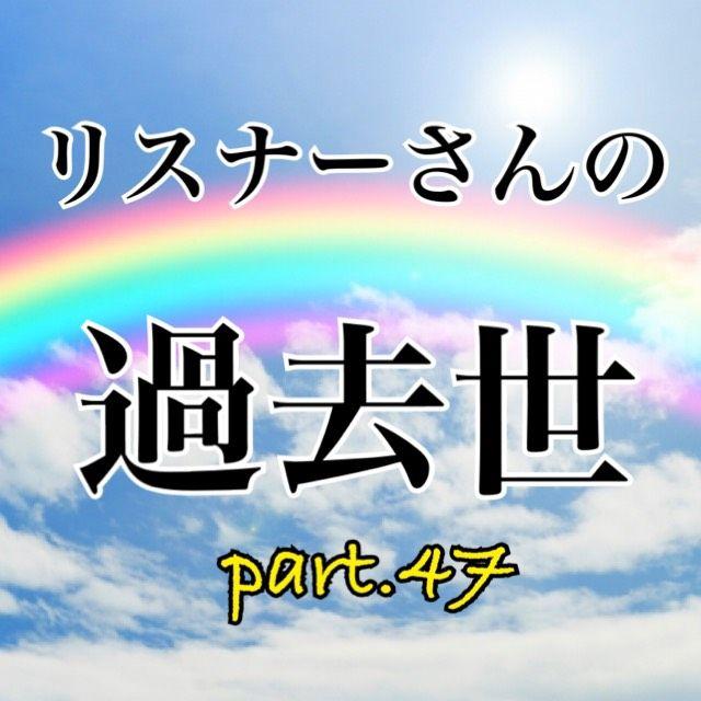 リスナーさんの過去生占いパート47.ラジオネーム「そら」さん編!
