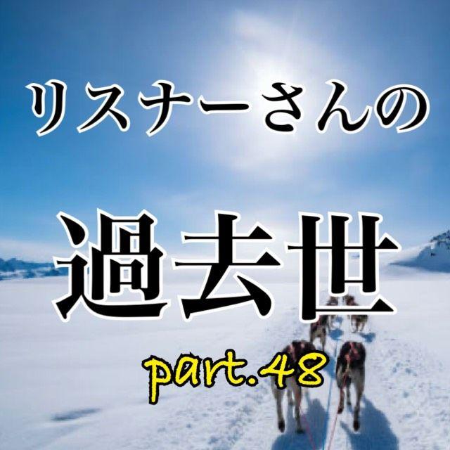 リスナーさんの過去生占いパート48.ラジオネーム「かぴ」さん編!