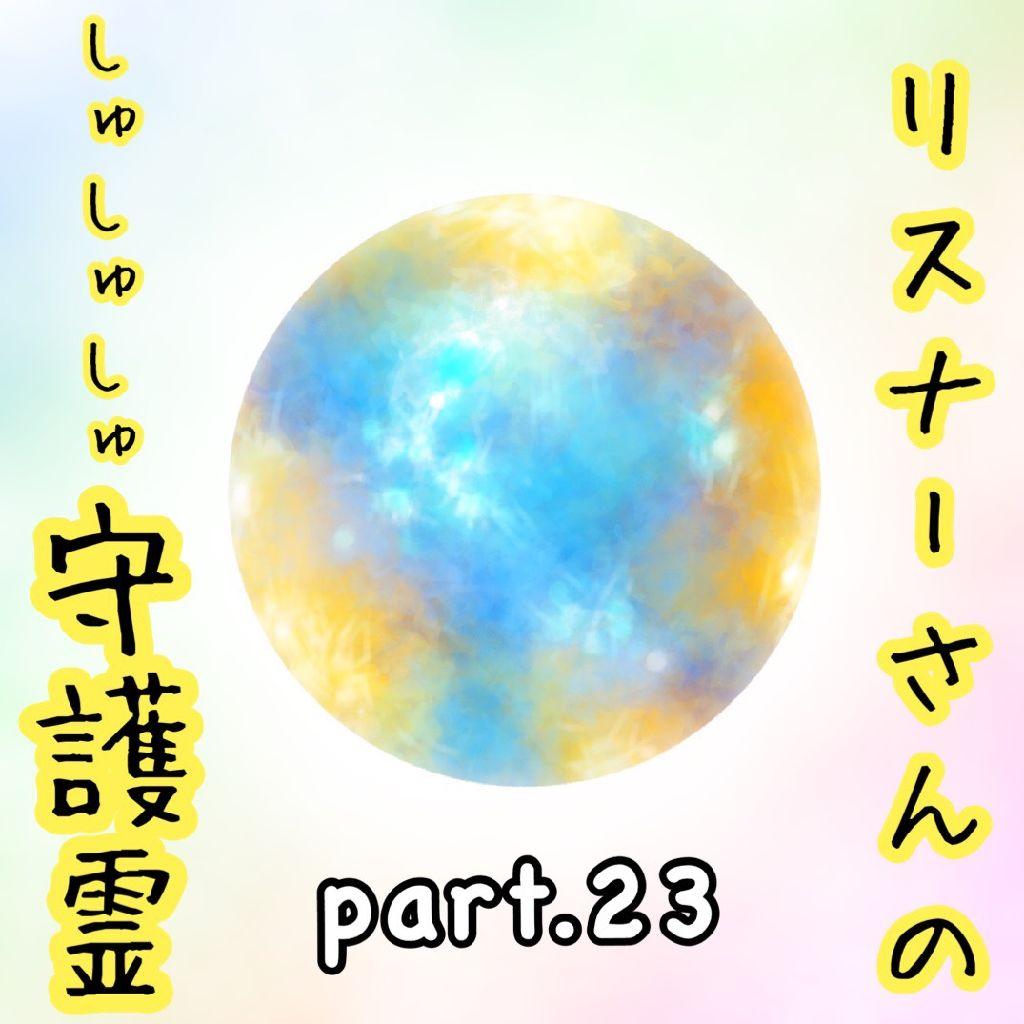 リスナーさんの見えないガイドさん占いパート23.ラジオネーム「アイミ」さん編!