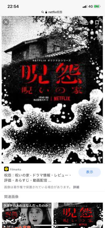 Netflix呪怨と映画版呪怨の違い