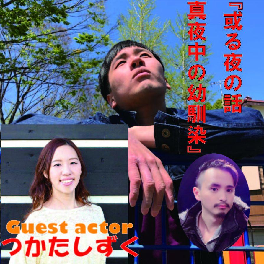 オーディオドラマ『真夜中の幼馴染』