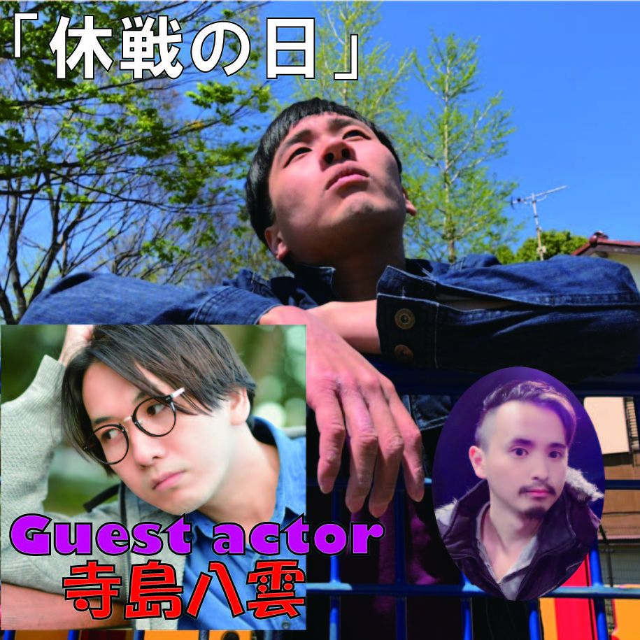 オーディオドラマ『休戦の日』