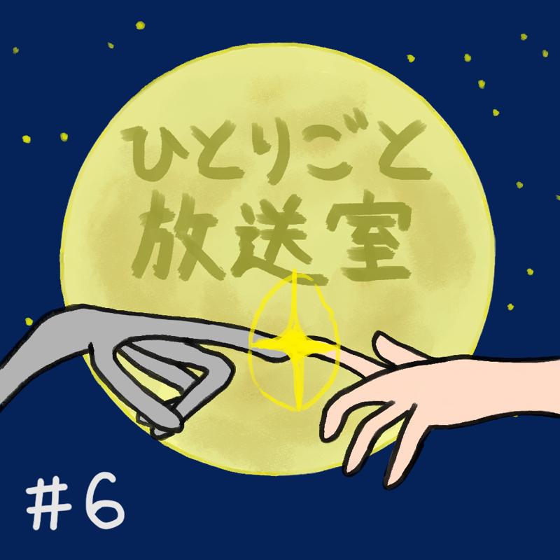 #6 宇宙人と交信中
