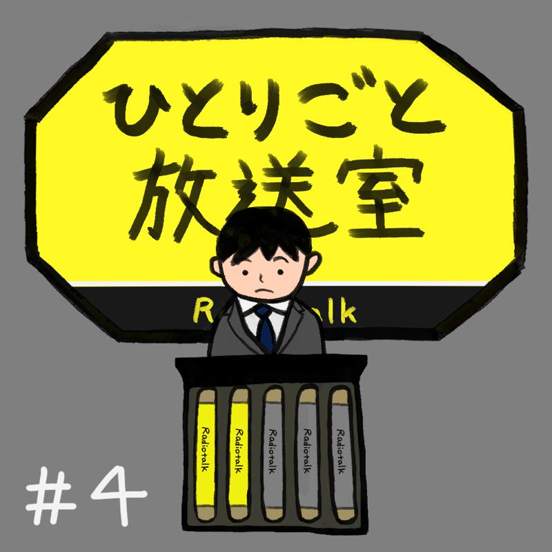 #4 DJ田中の大喜利5本勝負
