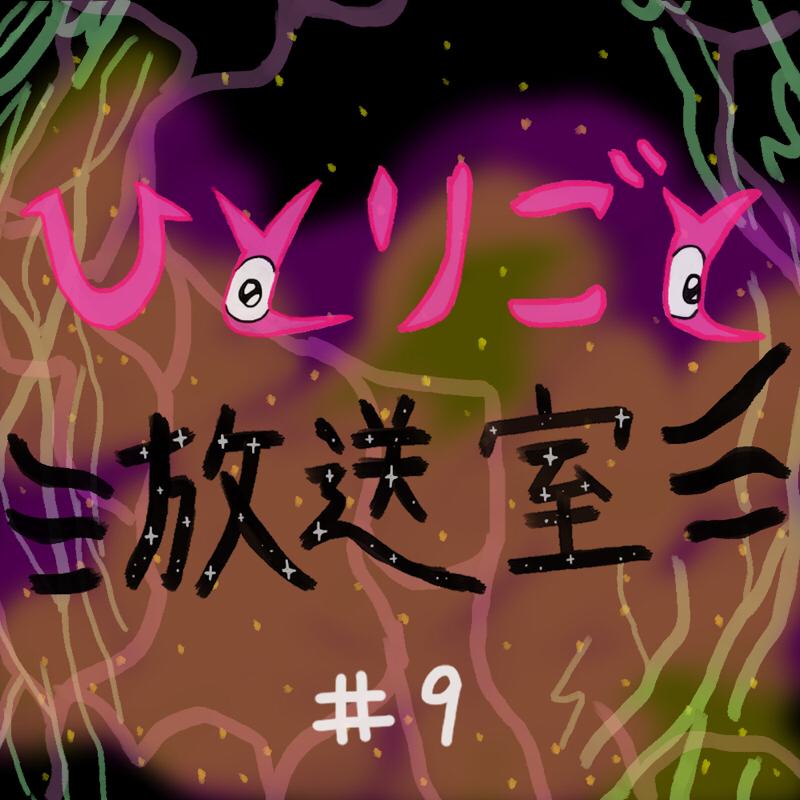 """#9 """"ミッドナイト・ゴスペル"""""""