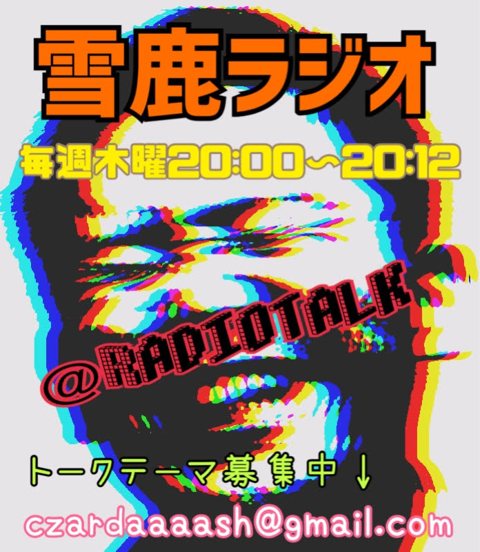 雪鹿ラジオ