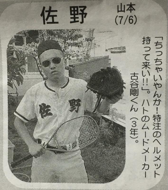 #73 野球部あるある