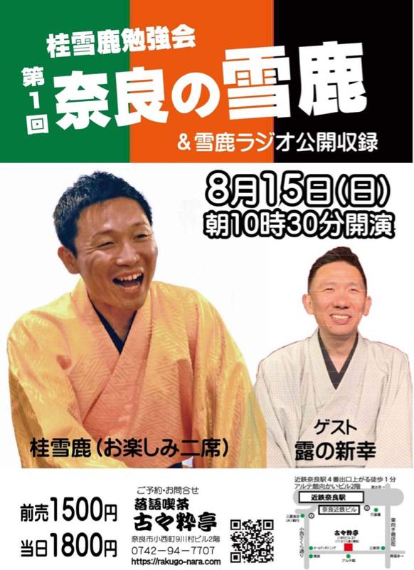 #106 奈良の雪鹿