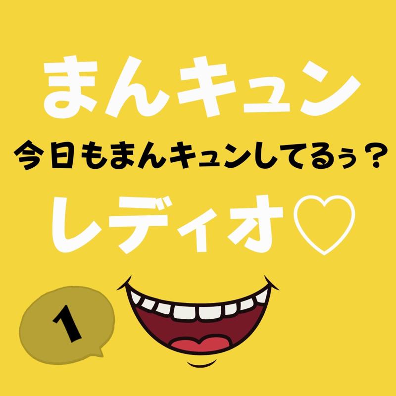 【#1】初めまして!まんキュン先生です!