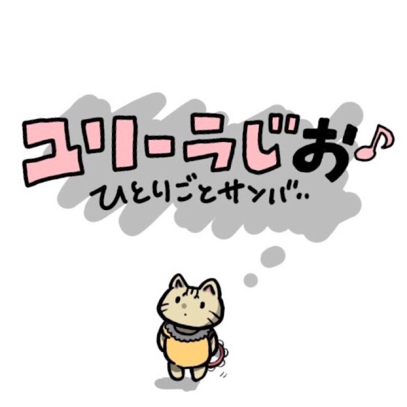 #62 好きなガルボ!3ぷんらじお!