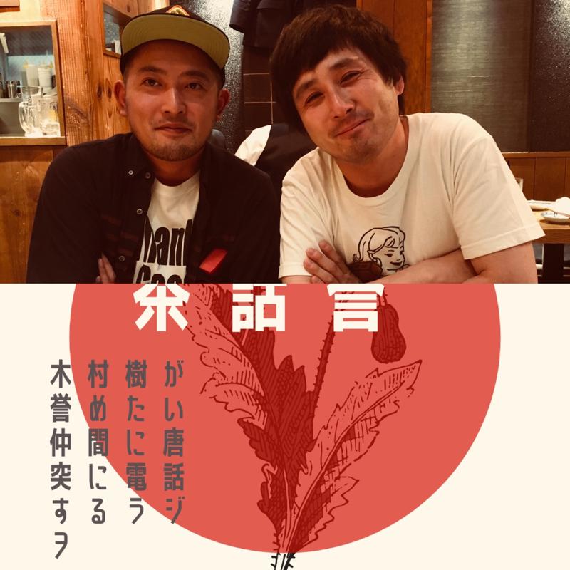 茶話誉(とラ・サプリメント・ビバ)