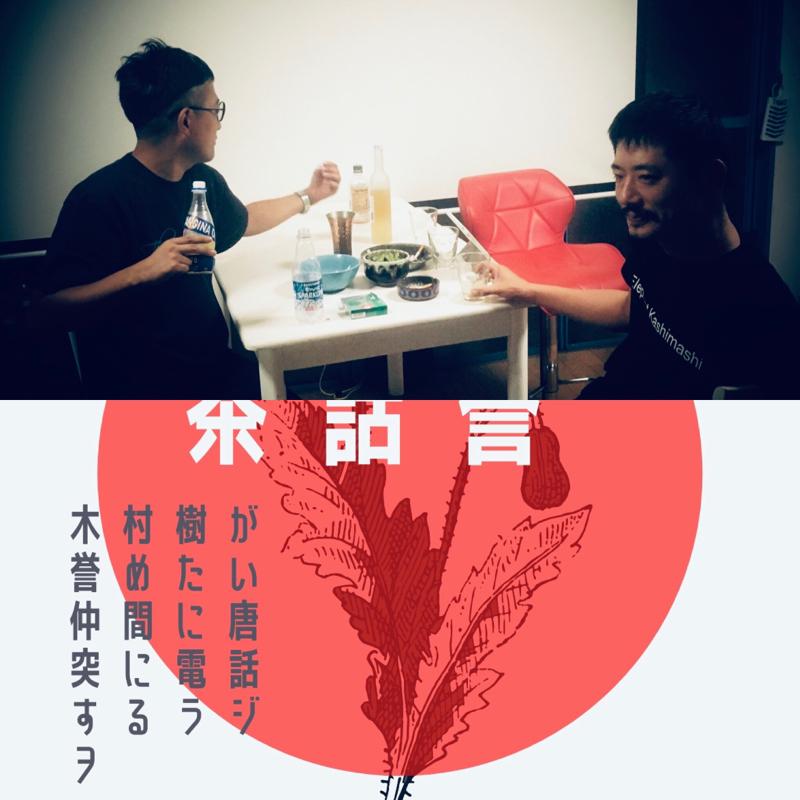 茶話誉(と古山憲太郎)